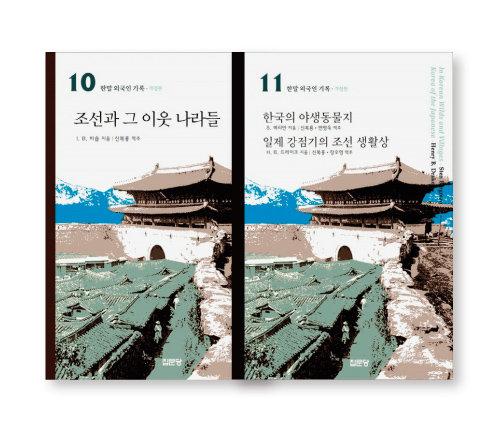 10 비숍, '조선과 그 이웃 나라들' 11 베리만·드레이크, '한국의 야생동물지 / 일제강점기의 조선 생활상'