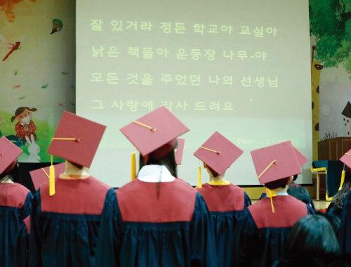 1월 10일 서울 공립초 가운데 최초로 폐교되는 서울 강서구 염강초의 마지막 졸업식 모습. [동아DB]