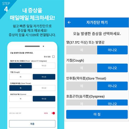 보건복지부의 중국발 입국자 대상 '자가관리 앱'(왼쪽)과 행정안전부의 자가격리자 대상 '자가격리 앱'에 탑재된 자가 모니터링 코너.