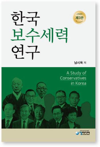 남시욱 지음/ 나남/ 2005년 초판, 청미디어/ 2011년 증보판, 청미디어/ 2020년 제2증보판