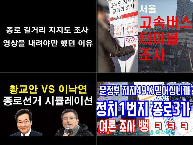 4·15 총선을 앞두고 여러 유튜브 채널에서 선거와 관련된 영상 콘텐츠를 게시하고 있다. [유튜브 캡쳐]