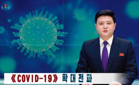 북한 조선중앙TV가 2월 18일 코로나19  확대 전파에 대해 보도하고 있다. [조선중앙TV 캡처]