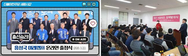 3월 22일 선거사무소에서 지역구 시의원들과 함께 온라인 출정식을 연 홍성국 더불어민주당 세종갑 후보(왼쪽 사진 앞줄 오른쪽에서 세 번째)