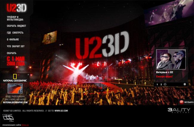 3D기술과 콘서트 영상을 접목한