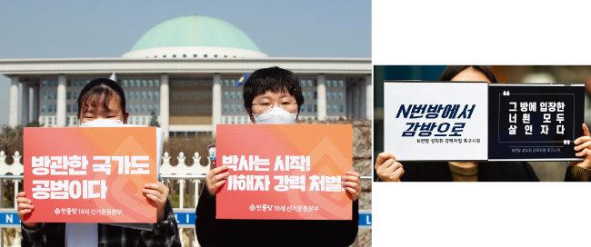 3월 31일 국회 앞에서 민중당 당원들이 사이버 성착취 반대 기자회견을 하고 있다(위). [뉴스1]