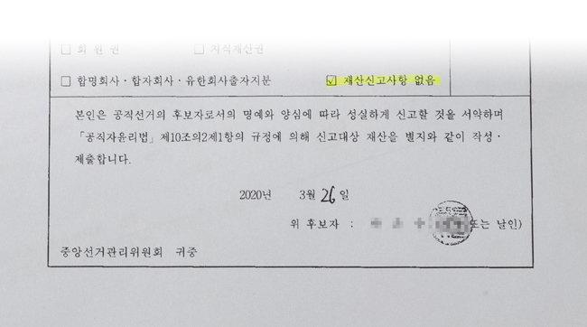 중앙선거관리위원회의 공직 선거 후보자 재산신고 관련 서류. [지호영 기자]