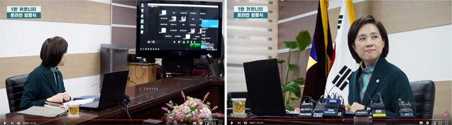 4월 6일 줌을 이용해 열린 '온라인개학 지원 1만 커뮤니티 원격교육 선도 교원 임명식'에서 줌 연결이 끊기자, 유은혜 교육부총리가 당황하고 있다. [유튜브 캡쳐]