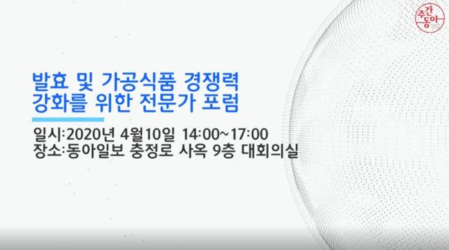 발효 및 가공식품 경쟁력 강화를 위한 전문가 포럼 현장 동영상