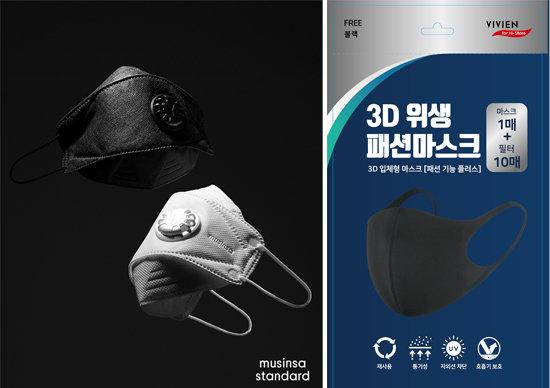 무신사 밸브마스크(왼쪽). 남영비비안 3D 위생 패션 마스크. [무신사, 남영비비안]