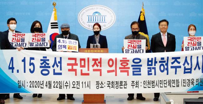 4월 22일 국회에서 인천범시민단체연합이 인천 연수을의 사전투표 조작 의혹을 제기하는 기자회견을 했다. [뉴시스]
