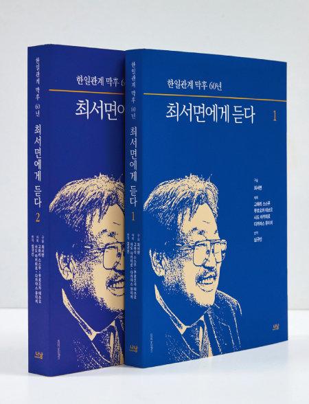 전 2권(나남/ 2020) [홍중식 기자]