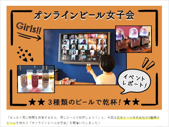 일본 '비어걸' 사이트에서 진행된 랜선 술 이벤트. 미리 배송된 3종류의 맥주를 마시는 이벤트다. [beergirl.net]