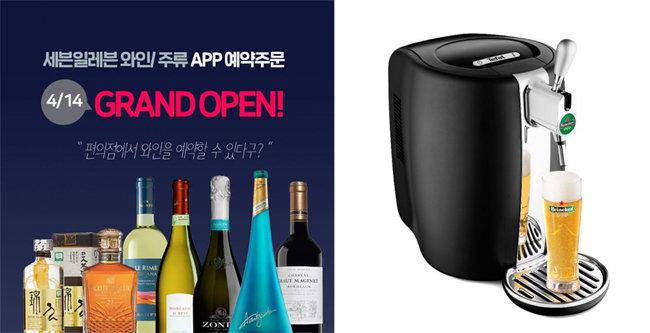 세븐일레븐 애플리케이션에서 와인을 주문할 수 있다(왼쪽). 이마트가 판매 중인 가정용 맥주서버. [각 업체]