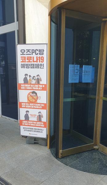 서울 서대문구의 한 PC방 입구, 방역대책 관련 안내문이 붙어 있다-기자 직접촬영