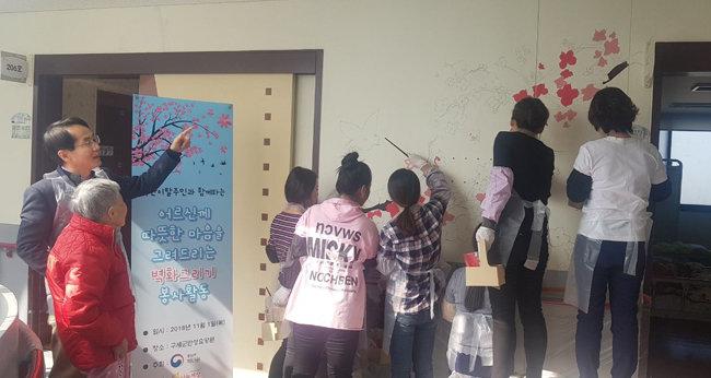 2018년 11월 구세군 안성요양원에서 실내 벽화 봉사활동을 하는 하나원 교육생들. [뉴스1]
