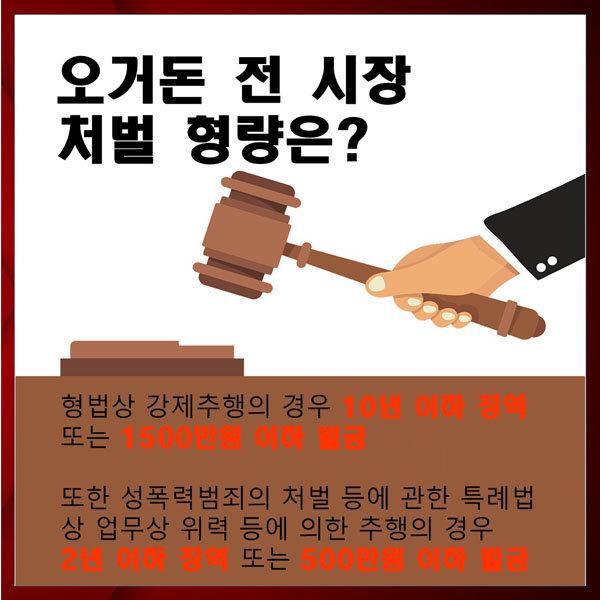 성추행 사건으로 사퇴한 오거돈