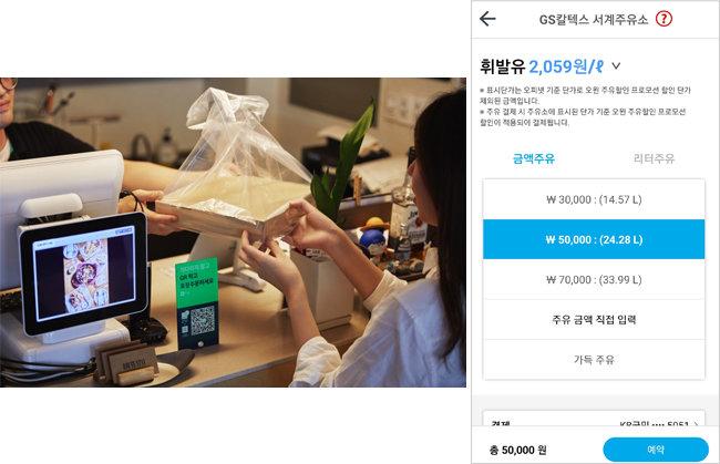 네이버에 따르면 코로나19 영향으로 최근 앱으로 미리 주문하고 픽업해가는 소비자가 증가했다(왼쪽). 비대면 주유 앱 '오윈'의 앱 화면. 기름 종류 및 주유 금액을 미리 선택해 결제하면 주유소에서 비대면 주유가 가능하다. [각 업체]