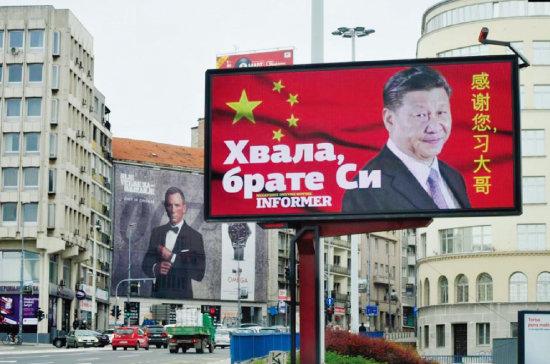 세르비아 수도 베오그라드에 세워진, 시진핑 중국 국가주석의 지원에 감사하다는 내용의 전광판. [RFL]
