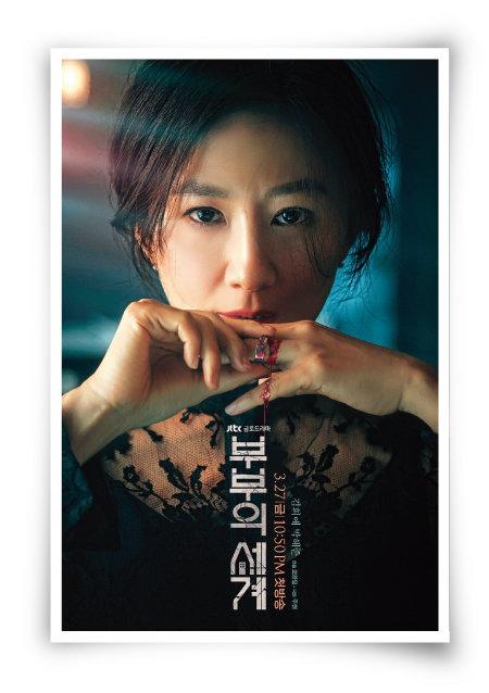 드라마 '부부의 세계' 포스터. ['부부의 세계' 홈페이지]