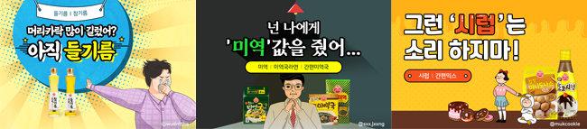 고객들이 만든 오뚜기몰 메인화면 배너 이름. [오뚜기]