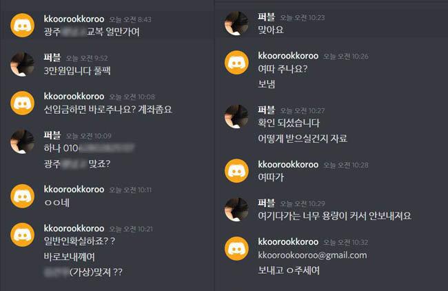 디스코드에 개설된 '음란 채팅방'에 6000명이 접속해 대화를 나누고 있다. [뉴스1]