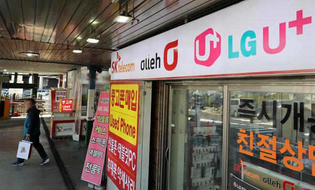 서울 시내의 한 휴대폰 판매 업체. [뉴스1]