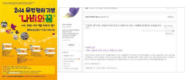 당시 기행 안내 포스터(왼쪽). 정의연 블로그를 캡쳐한 사진.