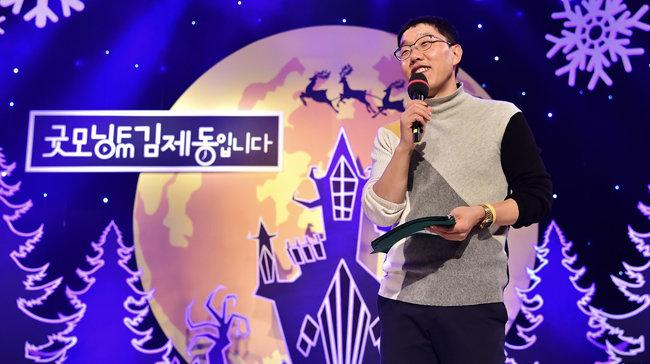 방송인 김제동은 1시간 반가량 강연 형식의 스탠딩쇼를 하고 1500만 원을 받는 것으로 알려졌다. [MBC 제공]