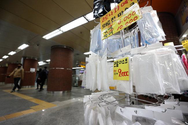 서울지하철 1·4호선 서울역사 내 한 가게에 덴탈마스크가 진열돼 있다. [뉴스1]