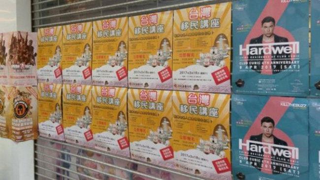 홍콩 길거리에 붙어 있는 대만 이민 설명회 포스터. [서우후]