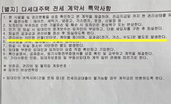 서울 관악구 원룸 세입자 임모 씨가 제공한 원룸 임대계약서. 관리비 10만 원이 명기돼 있다.