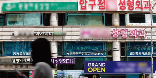 서울 강남구 성형외과 밀집 거리의 모습.  [뉴스1]