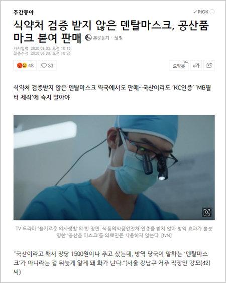 공산품 마스크를 파헤친 6월 3일자 '주간동아' 기사