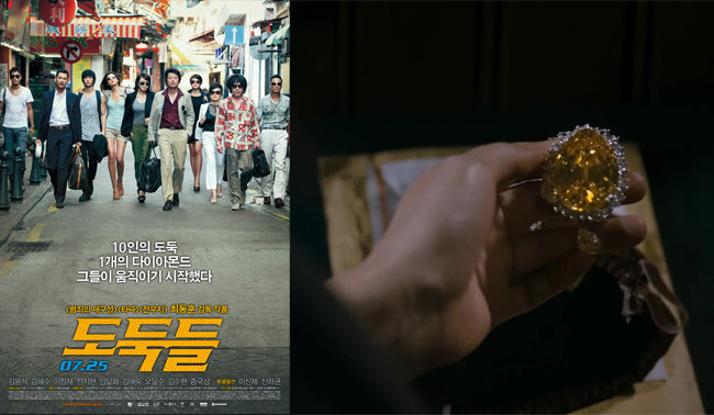 영화 '도둑들' 포스터(왼쪽). 영화 '도둑들'에서 김혜수가 '태양의 눈물'을 손에 넣는 장면. [영화 화면 캡처]