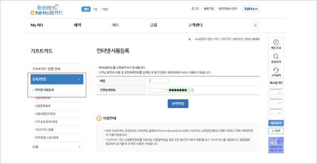 농협카드 홈페이지에서 긴급재난지원금 선불카드를 기명 등록할 수 있다. [농협카드 홈페이지 캡처.]