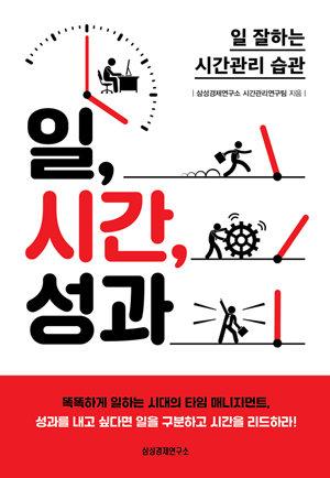 도서 일,시간,성과 [삼성경제연구소]