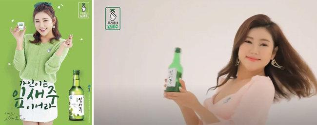 송가인을 모델로 기용한 보해양조 잎새주 공식 포스터(왼쪽). 송가인의 잎새주 광고 촬영 현장. [유튜브 영상 캡쳐]