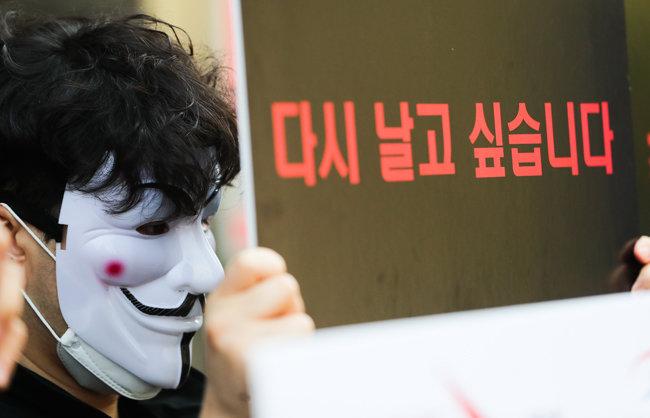 4월 27일 이스타항공 본사 앞에서 열린 조종사노조 시위. [뉴스1]