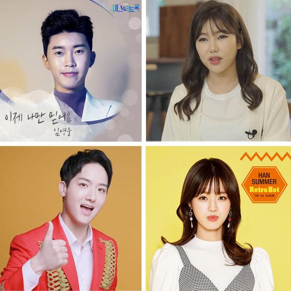 임영웅, 송가인, 한여름, 하동근은 데뷔 전 KBS '전국노래자랑'에서 트로트를 불러 최우수상을 받은 공통점이 있다(왼쪽 위부터 시계방향으로). [TV 조선, SBS]