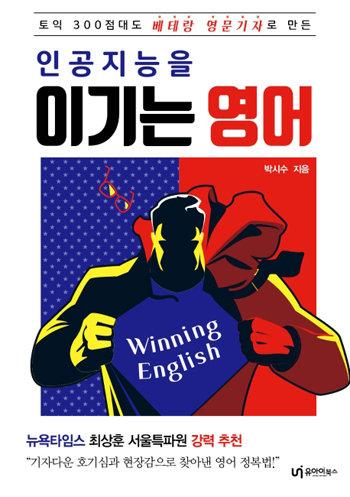 박시수 지음/ 유아이북스/ 216쪽/ 1만3800원