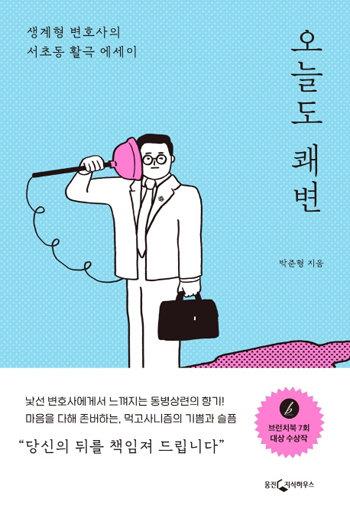 박준형 지음/ 웅진지식하우스/ 259쪽/ 1만4800원