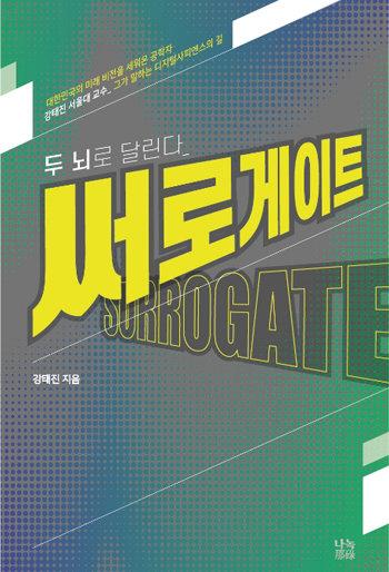 강태진 지음/ 나녹/ 254쪽/ 1만8000원
