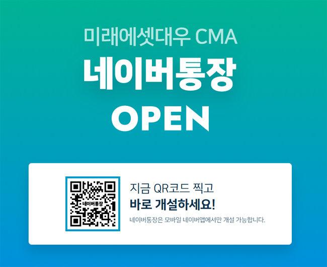 네이버파이낸셜의 '네이버통장' 안내 페이지