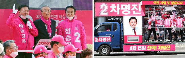 미래통합당 민경욱 후보(왼쪽)와 차명진 후보의 21대 총선 유세 모습. [동아일보DB]