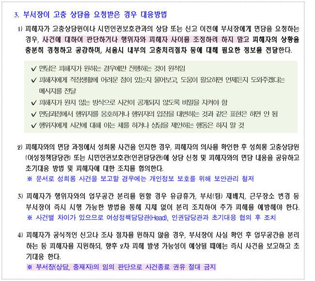 2018년 제작한 '서울시 성희롱·성폭력 사건처리 매뉴얼' 가운데 부서장 대응 방법 내용. [서울시]