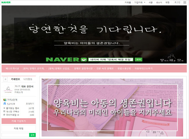 회원 5000여 명이 가입한 네이버 카페 양육비해결모임. [홈페이지 캡처]