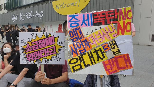 '증세폭탄 NO, NO' 등 문구가 적힌 시위대의 피켓. [박해윤 기자]