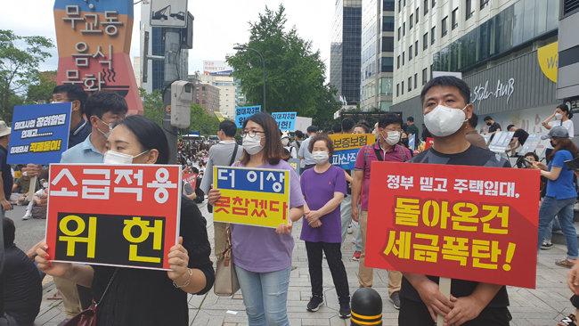 부동산 규제 소급 적용과 부동산 관련 증세에 반대하는 시민들. [박해윤 기자]