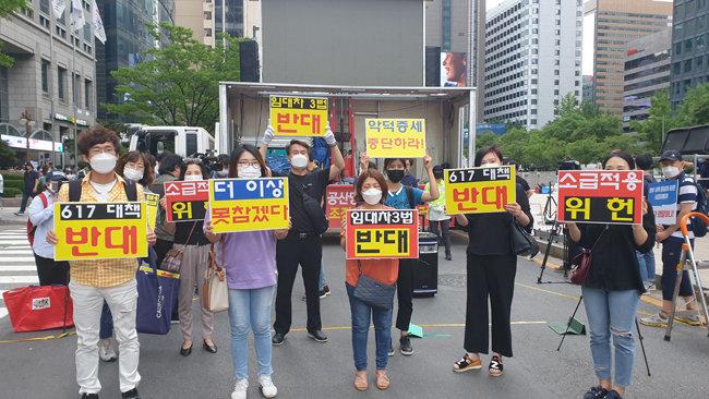 부동산 촛불시위 현장에서 피켓을 들고 선 시위대. [박해윤 기자]