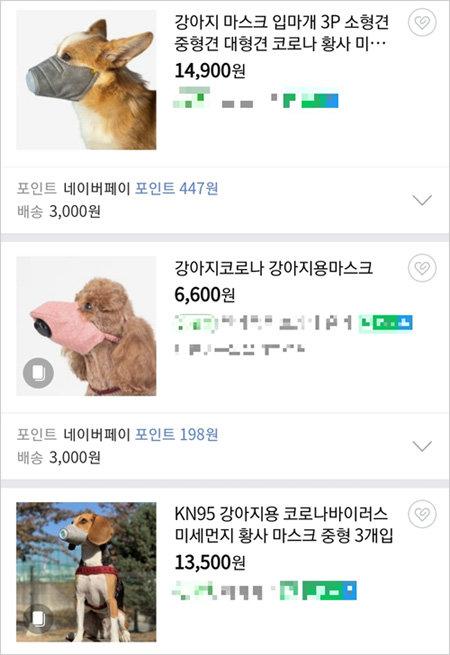 온라인에서 판매 중인 동물용 방역 마스크. [최진렬 기자]